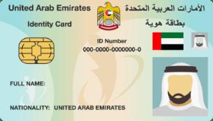 uae-id-card